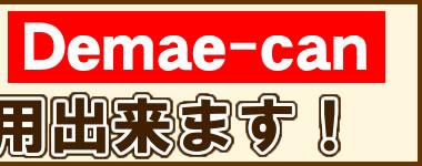 東京赤羽 浅草 昔ながらの喫茶店 喫茶店友路有(トゥモロー)